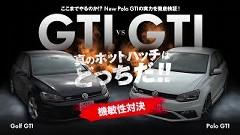 フォルクスワーゲン ゴルフ GTI vs ポロ GTI 兄弟車機敏性対決動画