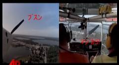 小型飛行機「やべ!エンジン止まった!」→道路に着陸