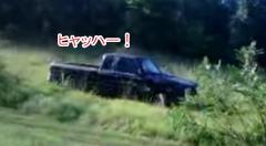 ピックアップトラックで空き地を走り回るよ→ブロー
