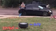エアバッグでタイヤを吹っ飛ばしたら車がぶっ壊れたwwwwっていう動画
