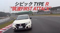 新型ホンダ シビック タイプR 筑波サーキットタイムアタック動画