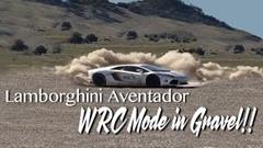 ランボルギーニ アヴェンタドール WRCモード