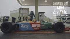 スゲー!本物のF1が箱根ターンパイクを駆け上がっちゃうHMヒルクライム動画