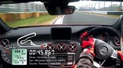 メルセデス AMG A45 4MATIC 筑波タイムアタック動画