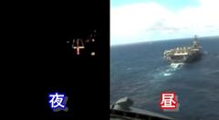 パイロットが見ている世界 空母へ着艦する映像を昼と夜で比べてみた