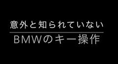 意外と知らないBMWの裏ワザ動画