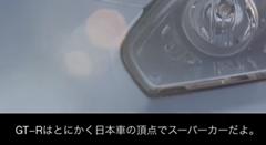 アメリカ人チューナー「GT-R最高!日本車最高!」