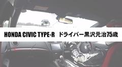 ホンダ シビック タイプR、AMG A45 4MATIC 筑波タイムアタック動画