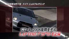日産 GT-R ニュル開発テスト物語