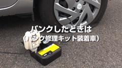 これでパンクも安心!パンク修理キットの使い方がよくわかる動画