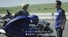 ヤマハのバイク自動操縦ロボ MOTOBOT とバレンティーノ・ロッシが対面
