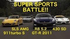 GT-R vs SLS vs 430 SD vs 997 ターボS vs R8 サーキット対決動画