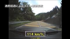 おもしろレンタカーで事故っちゃった奴のドラレコ動画