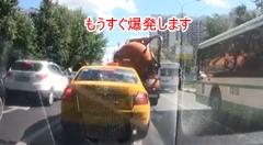 バキュームカーが爆発!道路に汚水ダダ漏れ動画