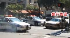 銀行強盗が警察から逃げる方法がわかる動画