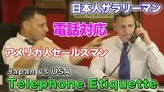 サラリーマン必見?日本人とアメリカ人の電話対応の違いがわかる動画