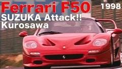 フェラーリ F50 鈴鹿サーキット全開アタック動画