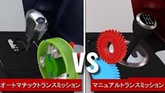 オートマとマニュアルの違いがわかる動画