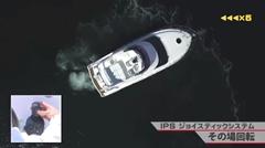 ヤマハのプレミアムボート「イグザルト」に搭載されているスゴ機能紹介動画