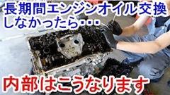長期間エンジンオイルを交換しなかったエンジンの末路