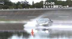 ホンダ NSX vs 日産 GT-R ウェット旋回ブレーキ&ダブルレーンチェンジテスト動画