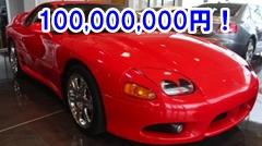 GTO(三菱)が1億円で販売中!