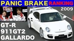パニックブレーキ 日産 GT-R vs ポルシェ 997 GT2 vs ランボルギーニ ガヤルド LP560-4他