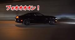 アクセル全開フォード マスタングがクラッシュしちゃう動画