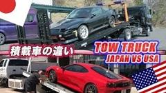 日本とアメリカの積載車の違いがわかる動画