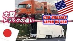 日本とアメリカの大型トラックの違いがわかる動画