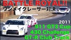 GT-R トラックエディション vs フェラーリ 430 チャレンジ vs 911 GT3 CUP ワンメイクレーシングカーー筑波対決動画