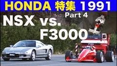 ホンダ NSX vs F3000 ゼロヨン加速対決動画