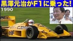 F1 ロータス・ホンダ 黒澤元治インプレッション動画