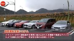 国内外メーカー高速道路自動運転の実走行テスト動画