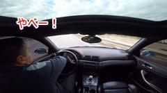 BMW M3 で調子こいて爆走してたらクラッシュしちゃう動画