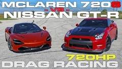 マクラーレン 720S vs 720馬力チューンドGT-R 加速対決動画