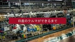 日産車が出来るまでがわかった気になる工場見学動画