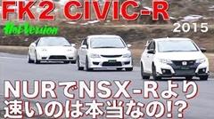 ホンダ タイプR 対決 FK2シビック vs FD2シビック vs NSX サーキット対決動画