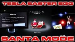 サンタモードが面白いテスラのイースターエッグ クリスマスバージョン
