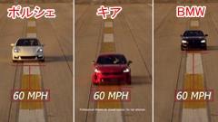 キア スティンガーGT vs ポルシェ パナメーラ vs BMW 640i 動力性能比較動画