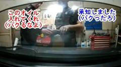 気をつけろ!店員によるエンジンオイルパクリ発覚動画