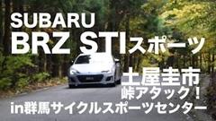 スバル BRZ STI Sport ドリキンインプレッション動画