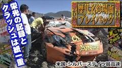 VIDEO OPTOIN 海外公道最高速チャレンジ名珍場面集