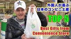 外国人が喜ぶコンビニのお土産を紹介しちゃう動画