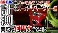 トヨタ 86にスーパーチャージャーを付けたら何馬力になるのか実測しちゃう動画