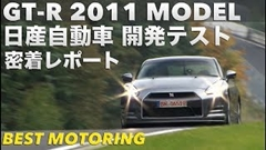 日産 GT-R 2011年モデルの開発テストを垣間見る動画