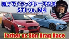 BMW M4 vs スバル WRX STI ドラッグレース対決動画