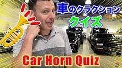 【さっぱり】クラクションの音だけで車を当てるクイズ【わからん】