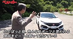 水野氏がトヨタ 86GR とホンダ シビック タイプRを語る動画
