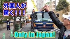 アメリカ人が日本の工事現場を見て驚いたっていう動画